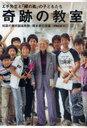 【送料無料選択可!】奇跡の教室 エチ先生と『銀の匙』の子ども (単行本・ムック) / 伊藤氏貴