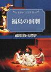 福島の演劇 (歴春ふくしま文庫) (単行本・ムック) / 笠原 健治 著