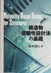 構造物信頼性設計法の基礎 (単行本・ムック) / 鈴木基行