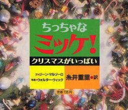 [書籍のメール便同梱は2冊まで]/ちっちゃなミッケ! クリスマスがいっぱい / 原タイトル:I Spy Little Christmas[本/雑誌] (児童書) / ジーン・マルゾーロ/文 ウォルター・ウィック/写真 糸井重里/訳