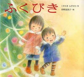 ふくびき (児童書) / くすのきしげのり/作 狩野富貴子/絵