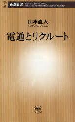 電通とリクルート (新潮新書) (新書) / 山本 直人 著