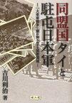 同盟国タイと駐屯日本軍 「大東亜戦争」期の知られざる国際関係 (単行本・ムック) / 吉川利治