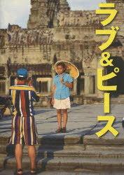 【送料無料選択可!】ラブ&ピース 鴨志田穣が見たアジア (単行本・ムック) / 鴨志田穣/著