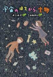 宇宙のはてから宝物 文研じゅべにーる (児童書) / 井上 林子 作 こみね ゆら 絵