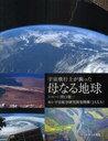 【送料無料選択可!】宇宙飛行士が撮った母なる地球 (単行本・ムック) / 野口聡一/メッセージ 宇宙航空研究開発機構