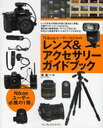 【送料無料選択可!】Nikonユーザーのためのレンズ&アクセサリーガイドブック (単行本・ムック)...