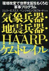 科学・医学・技術, 化学 HAARP () E