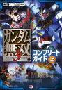 ガンダム無双3コンプリートガイド 上[本/雑誌] (単行本・ムック) / コーエーテクモゲームス