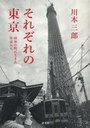 【送料無料選択可!】それぞれの東京 昭和の町に生きた作家たち (単行本・ムック) / 川本三郎