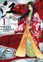 江 姫たちの戦国 1 (KCDX) (コミックス) / 暁かおり / 田渕久美子