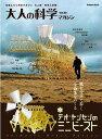【送料無料選択可!】大人の科学マガジン Vol.30 【付録】 テオ・ヤンセンの「ミニビースト」 (...
