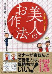 美人のお作法 (中経の文庫) (文庫) / 尾塚理恵子