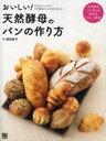 【送料無料選択可!】おいしい!天然酵母のパンの作り方 もちもちしっとりの天然酵母パンがお家...