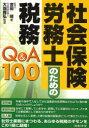 【送料無料選択可!】社会保険労務士のための税務Q&A100 (単行本・ムック) / 吉田靖 大畑雅弘