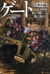 文学, 文学史(日本)  3 ()