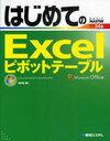 【送料無料選択可!】はじめてのExcelピボットテーブル BASIC MASTER SER 346 (単行本・ムック)...