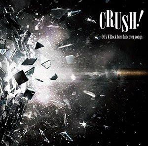 【送料無料選択可!】CRUSH! -90's V-Rock best hit cover songs- / オムニバス