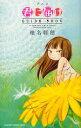 アニメ「君に届け」 GUIDE BOOK (マーガレットレインボーコミックス) (コミックス) / 椎名軽...