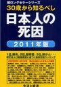 【送料無料選択可!】'11 日本人の死因 30歳から知るべし (単行本・ムック) / 生活と経済