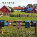【送料無料選択可!】世界のポスト (単行本・ムック) / B.M.シュミッド