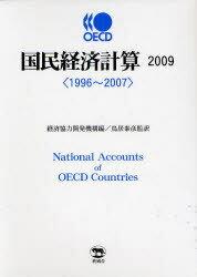 '09 OECD 国民経済計算 (単行本・ムック) / 経済協力開発機構 編 鳥居 泰彦 監訳:CD&DVD NEOWING