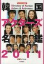【送料無料選択可!】韓国アクターズ名鑑 2011 (SCREEN特編版) (単行本・ムック) / 近代映画社