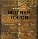 【送料無料選択可!】MOTHER TOUCH 戦場からのメッセージ (タツミムック) (単行本・ムック) / ...