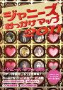 【送料無料選択可!】ジャニーズおっかけマップ 2011 (単行本・ムック) / ジャニーズ研究会/著