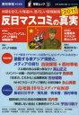【送料無料選択可!】反日マスコミの真実 2011 (OAK MOOK 撃論ムック) (単行本・ムック) / 西村...