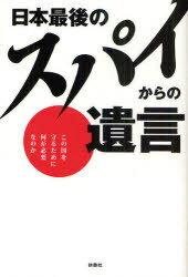 【送料無料選択可!】日本最後のスパイからの遺言 この国を守るために何が必要なのか (単行本・...
