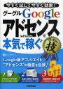 【送料無料選択可!】Google AdSenseで本気で稼ぐコレだけ!技 今すぐ試して今すぐ効果! (単行本...