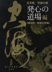 CD 喜多郎 空海の旅 発心の道場編 (単行本・ムック) / DIAA