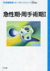 新看護観察のキーポイントシリーズ 急性期・周手術期1 (単行本・ムック) / 富田幾枝