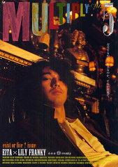 【送料無料選択可!】MULTIPLY (マルチプライ) 5 【表紙】 瑛太 (単行本・ムック) / トーキョー...