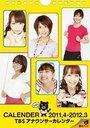 【送料無料選択可!】TBSアナウンサーカレンダー 2011.4 → 2012.3 (カレンダー) / TBSテレビ