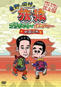 【送料無料選択可!】東野・岡村の旅猿 プライベートでごめんなさい・・・中国の旅 プレミアム...