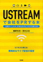 【送料無料選択可!】USTREAMで会社をPRする本 (単行本・ムック) / 鶴野 充茂 著 西村 正宏 著