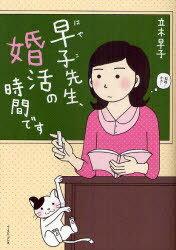 【送料無料選択可!】早子先生、婚活の時間です (コミックス) / 立木早子