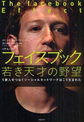 【送料無料選択可!】フェイスブック 若き天才の野望 5億人をつなぐソーシャルネットワークはこ...