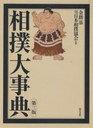 【送料無料選択可!】相撲大事典 第3版 (単行本・ムック) / 金指 基 原著 日本相撲協会 監修