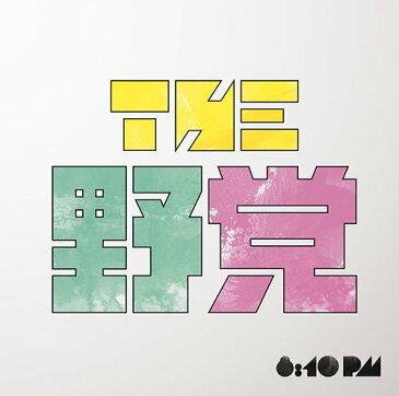 8:10 pm [通常盤] / THE 野党