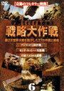 バトルフロント 戦略大作戦 6 アンツィオ上陸作戦 / モンテ・カッシーノ攻防戦 / 日系アメリカ人部隊[DVD] / ドキュメンタリー
