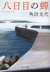 八日目の蝉 (中公文庫) (文庫) / 角田光代/著