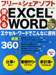 使えるEXCEL・WORDフリー&シェアソフト 2011年版 (SEIBIDO MOOK) (単行本・ムック) / 成美堂出版