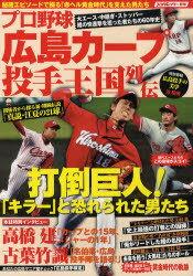 プロ野球 広島カープ投手王国列伝 (スコラムック) (単行本・ムック) / スコラマガジン