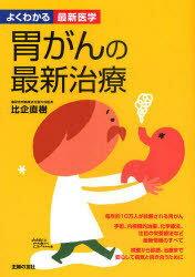 【送料無料選択可!】胃がんの最新治療 (よくわかる最新医学) (単行本・ムック) / 比企直樹