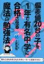 偏差値20台の子を1年で有名中学に合格さ YELL books (単行本・ムック) / 上原 潤悟 著