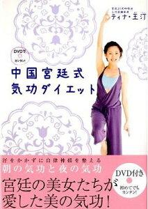 【送料無料選択可!】中国宮廷式 気功ダイエット DVD付き (単行本・ムック) / ティナ 王汀 著