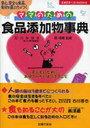 【送料無料選択可!】ママのための食品添加物事典 主婦の友ベストBOOKS (単行本・ムック) / 石...